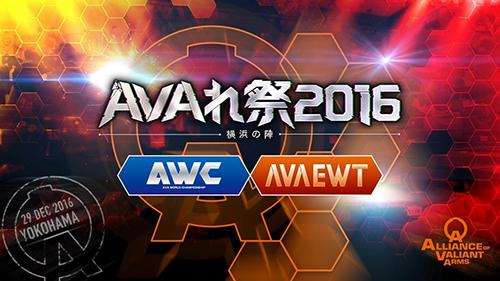 大規模オフラインイベント『AVAれ祭2016‐横浜の陣‐』が12月29日(木)に横浜・大さん橋ホールで開催