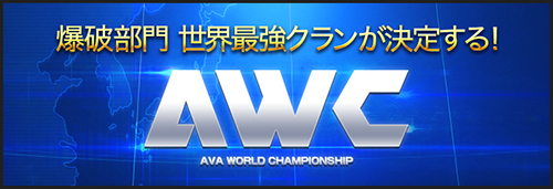 AVA国際大会『AVA WORLD CHAMPIONSHIP(AWC2016)』が12/29(木)に横浜・大さん橋ホールで開催決定