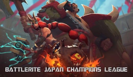 『BATTLERITE JAPAN CHAMPIONS LEAGUE』が8/5(土)に開催、大会賞金に暗号通貨「Monacoin」を採用