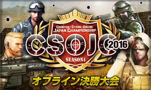 公式大会『CSOJC 2016 SEASON 4』オフライン決勝大会が12/23(金・祝)に秋葉原で開催