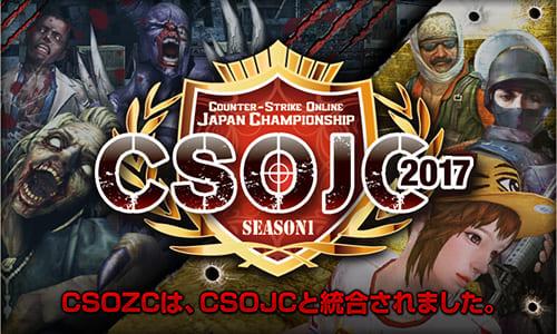 公式大会『CSOJC 2017 SEASON 1』決勝トーナメントが4月1日(土)16:30より開催
