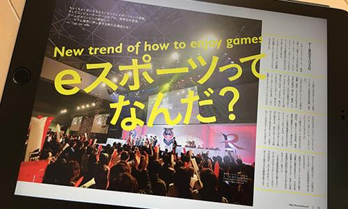 経済情報誌『月刊BOSS』2017年8月号に特集「eスポーツってなんだ?」が掲載