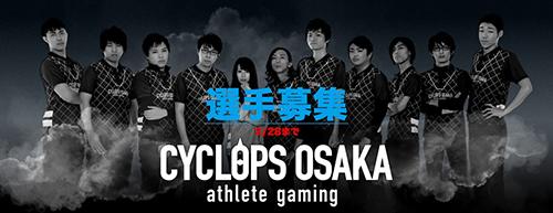 日本のプロゲームチーム『CYCLOPS OSAKA』が世界に挑戦する意気込みを持つ『Overwatch』部門のメンバーを募集