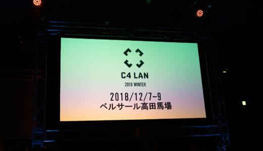 『C4 LAN 2018 WINTER』が2018年12月7~9日にベルサール高田馬場で開催決定