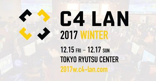 日本最大級のLANゲームパーティ『C4 LAN Winter 2017』が開幕、12/17(日)まで72時間ぶっ続けで開催