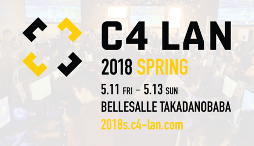 LANゲームパーティ『C4 LAN 2018 SPRING』のチケットが3/14(水)22時より発売開始