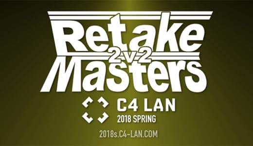 『C4LAN CS:GO 2v2 RetakeMasters: Dust2』が2018年5月12日(土)に開催