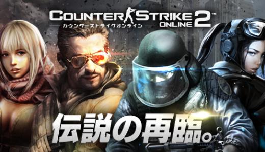 『カウンターストライクオンライン2』が2018年2月28日(水)にサービス終了