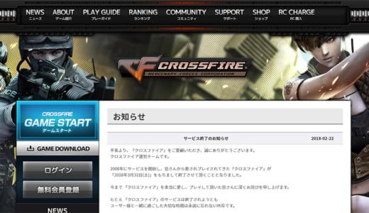 オンラインFPS『クロスファイア』の日本サービスが2018年3月31日(土)に終了