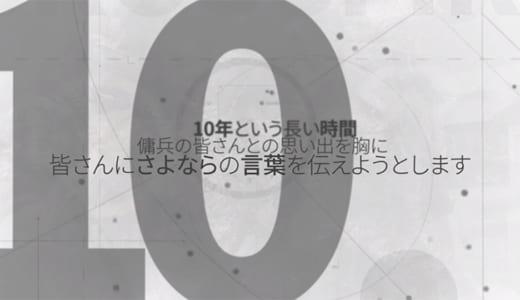 日本サービス終了が迫るFPS『クロスファイア』、感謝を込めたムービー「クロスファイア ~最後の手紙~」を運営・開発チームが公開