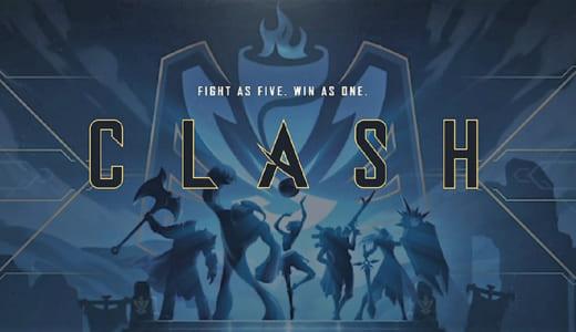 eスポーツを気軽に楽しめる『LoL』の新競技モード『CLASH (クラッシュ)』実装、隔週で週末3日間のトーナメント大会を実施