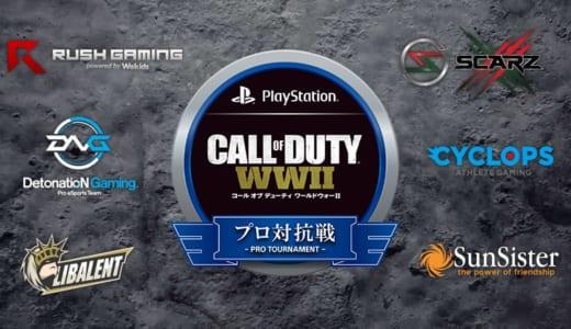 日本のプロチーム6団体が出場、賞金総額1,000万円『コール オブ デューティ ワールドウォーII プロ対抗戦』が2018年4月21日(日)に開幕