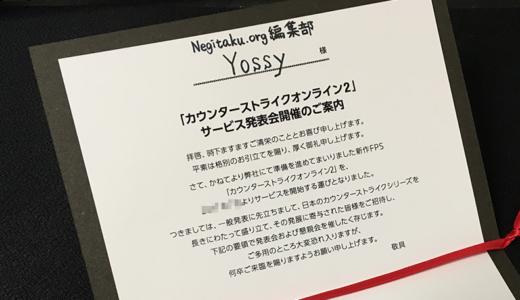 『Counter-Strike Online2』が日本上陸、2017年6月16日(金)にサービス発表会を開催