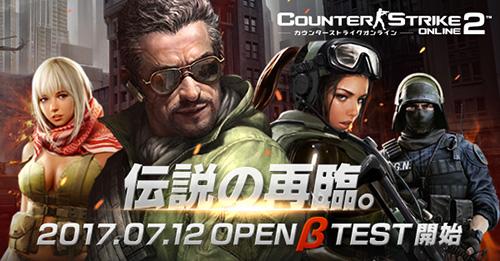 『カウンターストライクオンライン2』オープンβ記念放送が7/15(土)19:50よりスタート