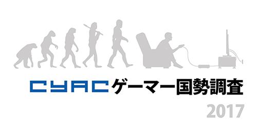 『CyAC ゲーマー国勢調査 2017』がスタート、日本のゲーマーやeスポーツプレーヤーの最新実態を調査