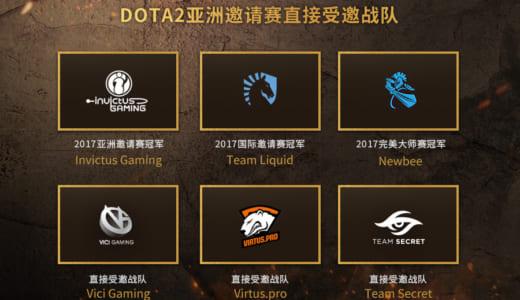 Dota 2プロサーキット メジャー大会『Dota 2 Asia Championships 2018』の招待6チームが決定
