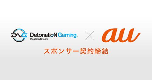 プロeスポーツチーム『DetonatioN Gaming』と『au』(KDDI)がスポンサー契約を締結