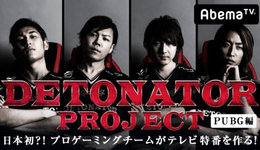 プロゲームチーム『DeToNator』の冠レギュラー番組「DETONATOR PROJECT」が「AbemaTV」で2018年4月22日(日)20時より放送開始