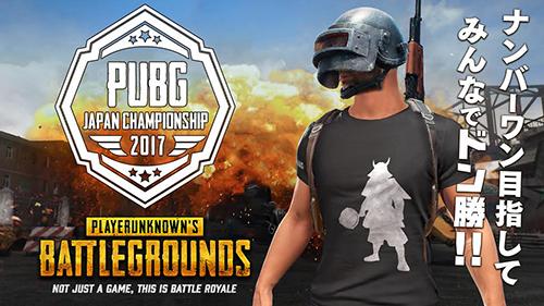 アジア大会出場権4枠をかけた『PUBG JAPAN CHAMPIONSHIP 2017』の出場登録開始、Steam、DMM版どちらでも出場可能