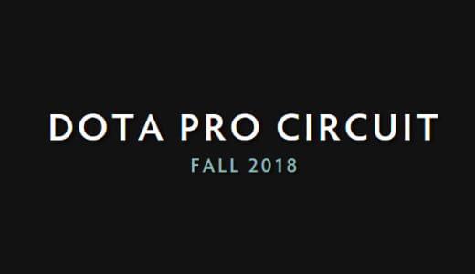 Valveがトーナメント運営組織を対象に『Dota Pro Circuit』2018年秋シーズンの企画公募を開始