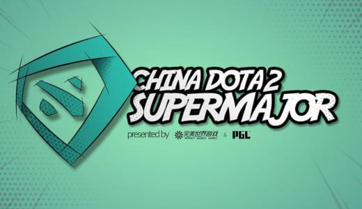 Dotaプロサーキット最終戦『China Dota 2 Supermajor』の出場全16チームが決定