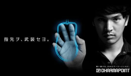 日本のゲーミングデバイスブランド『DHARMAPOINT』が公式サイトを公開、7/28(金)より「パソコン工房 AKIBA STARTUP」に出展しデバイスを展示