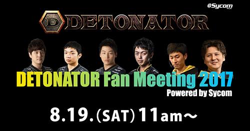 Sycom主催プロゲームチーム『DeToNator』の大型ファンミーティングが8/19(土)に秋葉原で開催