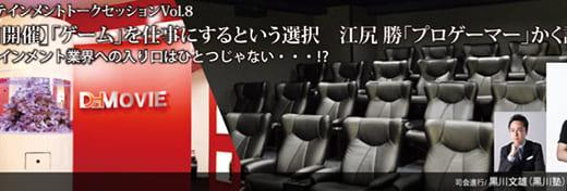 プロゲームチーム『DeToNator』代表・江尻 勝氏の有料講演が2月4日(日)に千葉県松戸で開催