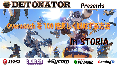 プロゲームチームDeToNator主催イベント「Overwatchを100倍楽しく観戦する方法 in STORIA」が2/3(金)20時より池袋で開催