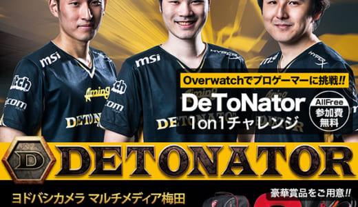 プロチームDeToNatorとの対戦イベントが大阪・ヨドバシ梅田で10/21(土)、22(日)に開催