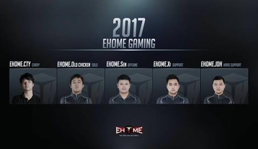 中国EHOMEが2017年のDota 2部門メンバーを発表、4名を入れ替え