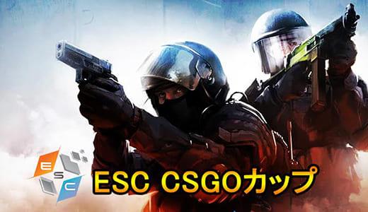 CS:GOオフライン大会『ESC CS:GO Cup』が「e-sports cafe」(東京・新大久保)で6/4(日)に開催
