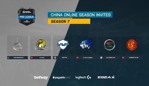 CS:GO『ESL Pro League Season 7』アジアパシフィック 中国エリア本予選に日本SZ.Absoluteが招待枠から出場決定