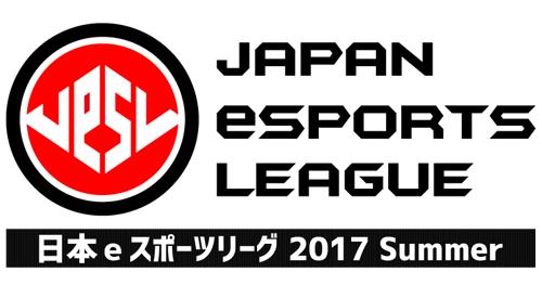 『日本eスポーツリーグ 2017 Summer』が2017年6月4日(日)に開幕、Overwatch、FIFA17、BLAZBLUEの3タイトルで開催