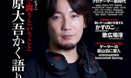 プロゲーマーをフィーチャーするムック『eスポーツマガジン』が2017年11月22日(水)に白夜書房から発売、特典付きで予約受付中