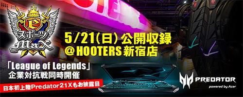 eスポーツ情報番組『eスポーツMaX』が「League of Legends企業対抗戦」と番組の公開収録で5/21(日)に開催
