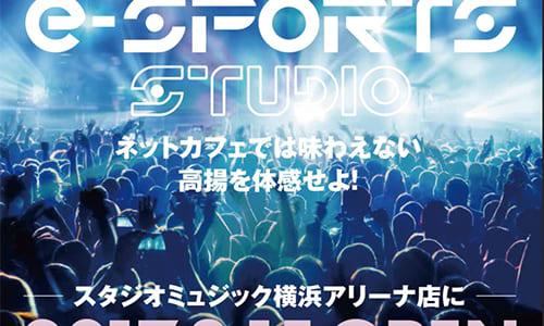 eスポーツのレンタル練習場『e-SPORTS STUDIO』が8月15日(日)横浜アリーナ1Fにオープン