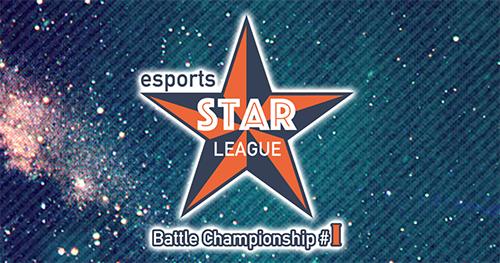 芸能事務所eスポーツ対抗戦『eスポーツスターリーグ』が2018年1月8日(月・祝)に開催