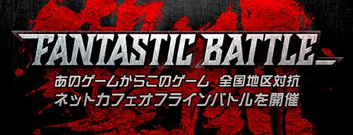 PC版『Overwatch』を使用した全国地区対抗オフラインイベント『FANTASTIC BATTLE』第4回が12/17(土)に開催
