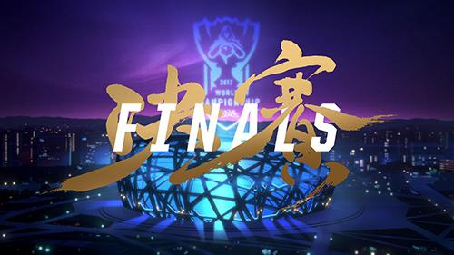 LoL世界大会『2017 World Championship』決勝SKT vs SSGが11/4(土)16時スタート予定