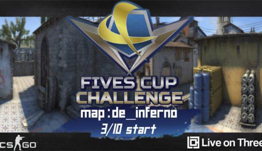 「de_inferno」限定CS:GO大会『FIVESCUP Challenge Season1』が2018年3月10日(土)に開催
