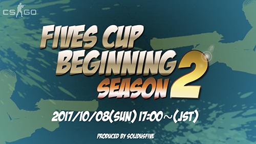 CS:GO 1Dayトーナメント『FIVES CUP BEGINNING Season2』が10月8日(日)に開催