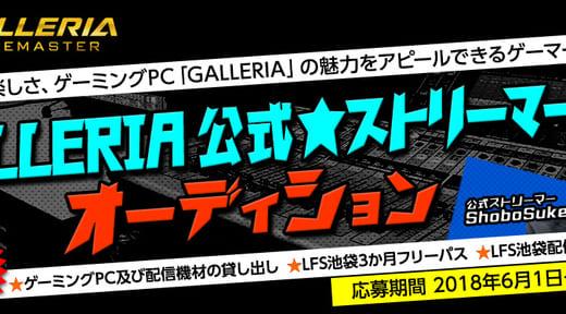 ゲーミングPCブランド『GALLERIA』が製品やeスポーツの魅力を伝えられる公式ストリーマーのオーディションを実施