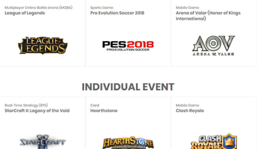 『第18回アジア競技大会』の「eスポーツ」競技ゲーム6タイトル発表、FPSは採用されず、日本代表の出場は?