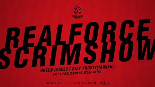 Overwatchプロチーム『Green Leaves』が1/7(土)に秋葉原で公開スクリムイベント『REALFORCE SCRIM SHOW』を開催