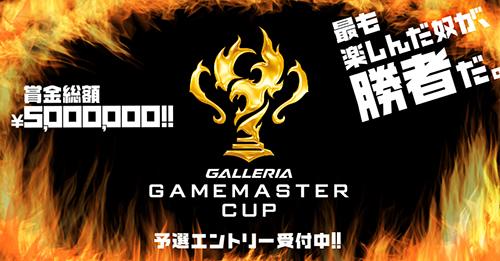 賞金総額500万円のeスポーツ大会『GALLERIA GAMEMASTER CUP』が開催、CS:GOアジア大会日本予選等を実施