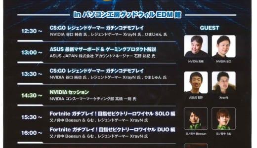 プロチーム父ノ背中、noppo、XrayN、himajun登場、CS:GO、PUBG、Fortniteのイベントが「パソコン工房グッドウィルEDM館」(愛知県名古屋市)で4/21(土)に開催