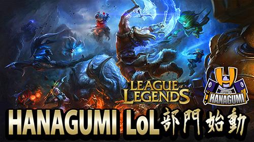 プロeスポーツチーム『HANAGUMI』が『League of Legends』部門を設立、新規メンバーの募集を開始