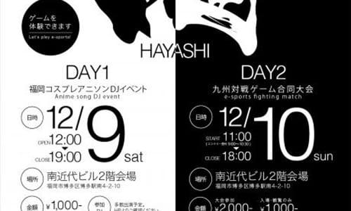 eスポーツ&コスプレアニソンDJイベント『囃~HAYASHI~』が12月9日(土)~10日(日)に福岡で開催