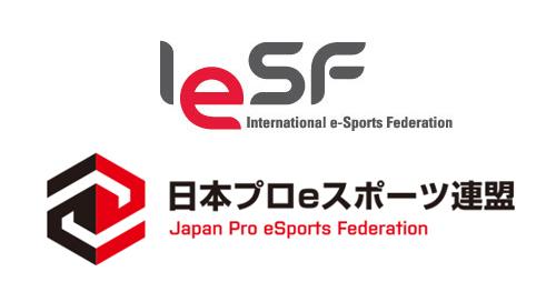 『日本プロeスポーツ連盟(JPeF)』が『国際eスポーツ連盟(IeSF)』に加盟
